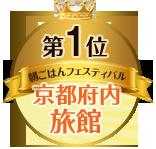 京都府内旅館第1位 朝ごはんフェスティバル