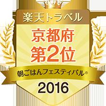 楽天トラベル 京都府第2位 朝ごはんフェスティバル2016