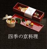 四季の京料理