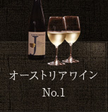 オーストリアワインNo.1
