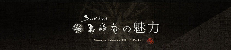 すみや亀峰菴の魅力 Appeal Point of Sumiya-Kihoan